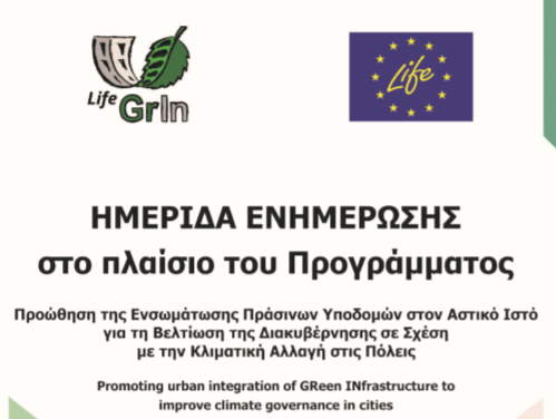 LIFE ASTI in the GReen INfrastructure workshop GR