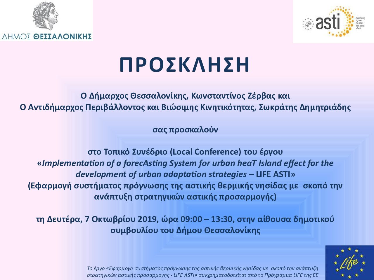 Upcoming Local Conference & Working Table, 7th October, Thessaloniki