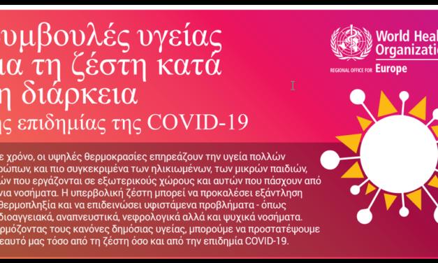 Συμβουλές υγείας για τη ζέστη κατά τη διάρκεια του COVID19