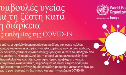 COVID19: συμβουλές υγείας για τη ζέστη