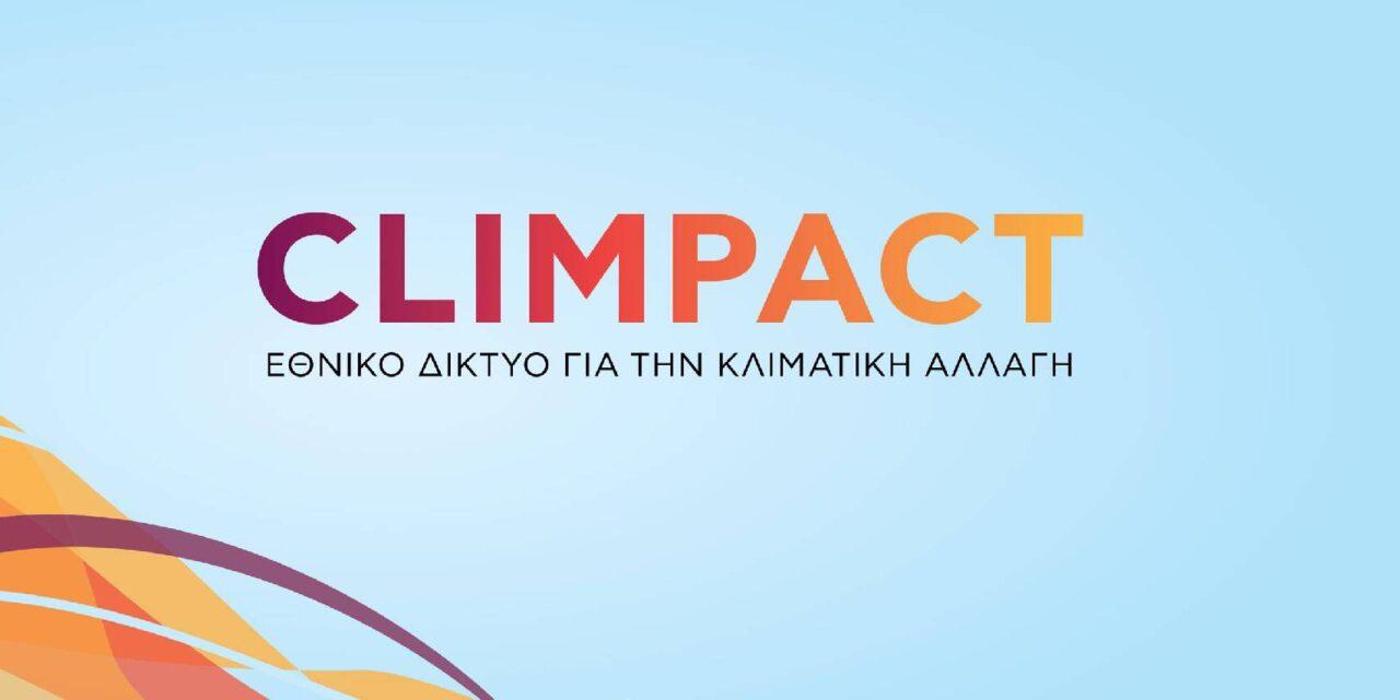 CLIMPACT – Εθνικό Δίκτυο για την Κλιματική Αλλαγή